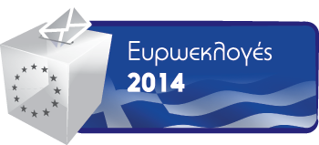 ekloges 2014 eu
